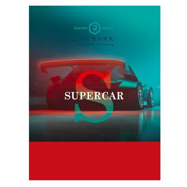 """Дневник для 1-4 классов """"SuperCar"""""""